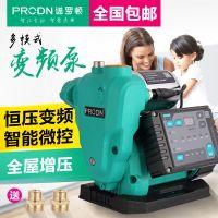谱罗顿家用全自动热水器增压泵静音抽水泵220v高扬程变频自吸泵