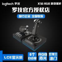 罗技G赛钛客Saitek 飞行模拟游戏专用 X56游戏摇杆RGB