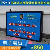 苏州永升源部队武警时钟屏天文作战时钟屏海军陆军电子时钟屏温湿度显示屏