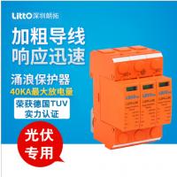 朗拓防雷保护开关LUP4-PV DC1500V 直流3P一级电涌30KA光伏防雷浪涌保护器