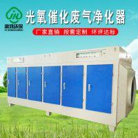 光氧设备净化器设备专业废气处理厂家光解催化处理装置除臭
