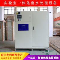 一体化实验室废水处理设备HD-500L宠物医院污水处理设备