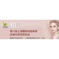 2019年上海尚品家居展 第八届上海国际尚品家居及室内装饰展览会(上海百货会同期)