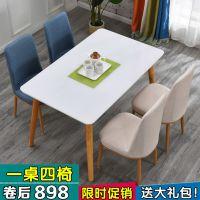 北欧实木餐桌大小户型餐桌椅组合现代简约经济型4人6人长方形饭桌