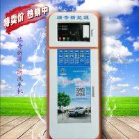 自助洗车机(刷卡投币、扫码支付)