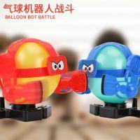 新奇特对战气球机器人益智玩具 抖音亚马逊速卖通产品balloon bot