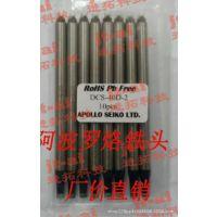 阿波罗烙铁头 APOLLO日本原装焊锡机烙铁头 DCS-16PC 防拉尖焊接
