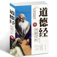 【选3本34.8包邮】道德经 道教文化 经典中国哲学书籍 汕头大学出