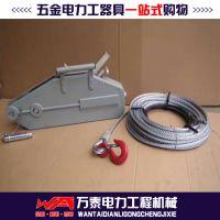 万泰钢丝绳电力牵引手扳葫芦 1.6吨牵引葫芦