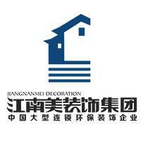 武汉江南美装饰设计工程有限公司