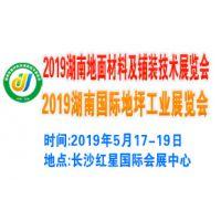 2019湖南地面材料及铺装技术地坪工业展览会