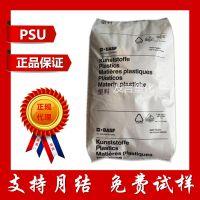 聚砜 琥珀透明PSU 德国巴斯夫 S3010 抗破裂性韧性 耐高温 耐磨损