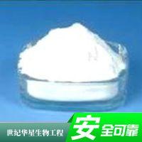 长期供应食品级酶制剂 葡萄糖异构酶 木糖异构酶