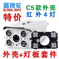 特价C5外壳+4灯阵列灯板 监控防水外壳配红外灯板 监控组装配件