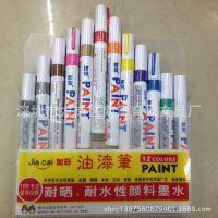 加彩12色油漆笔 签到笔DIY相册涂鸦笔 彩色补漆笔 轮胎补油笔