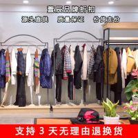 沈阳国际纺织服装城品牌折扣女装 秋冬品牌折扣店加盟店MK迈克蕾蕾