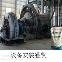 运城水泥基灌浆料特种建材公司