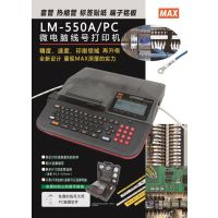 MAX LM-390A升级版LM-550A线号打印机