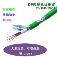 西门子Profibus-DP总线电缆6XV1840-2AH10四芯通讯屏蔽网线