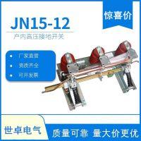 长期供应太原市JN15-12/31.5户内高压接地开关