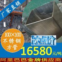 【会员特供】不锈钢方形管30×30,40×40,50×50,60×60,100×100