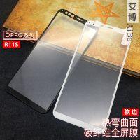 批发国产系列OPPO R11碳纤维钢化膜 R11plus全屏玻璃膜 R9S软边3D