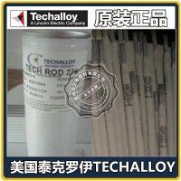 美国泰克罗伊Tech-Rod 135镍基合金焊条