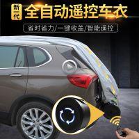 车衣车罩防晒防雨自动汽车遮阳伞防晒罩全自动智能遥控四季通用