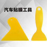 汽车贴膜工具 黄色小刮板 汽车美容店刮板 车贴膜小刮板 洗车工具