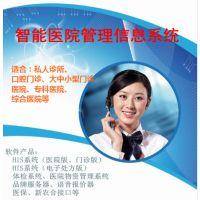 智能医院信息管理系统(HIS)门诊医院诊所收费管理软件