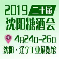 2019第二十届沈阳国际糖酒食品交易会