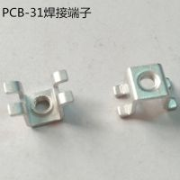 PCB-31贴片式焊接端子 M3基板线盘铜接线柱 电路板五金攻牙固定座