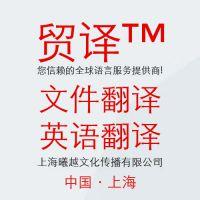 贸译英语翻译公司提供上海文件翻译