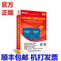 正版 筑业资料软件 筑业北京市建筑工程资料管理软件2018版 北京免费上门安装