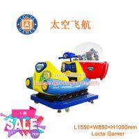 广东中山泰乐游乐设备儿童摇摆机摇摇车游戏射击喷雪花打怪物游乐场必备商场太空飞航(LT-KD02)