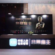 上海答谢会策划布置公司
