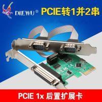 DIEWU PCIE1并口2串口扩展卡COM串口打印机并口转接卡RS232工控卡