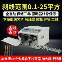 电脑裁线剥皮机剥线机裁线机子剪电缆切端子机护套线