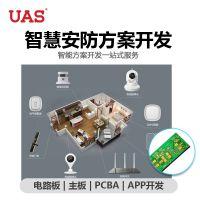 智能家居物联网智能安防系统解决方案 手机APP远程视频监控