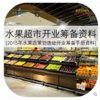 2018 水果超市便利店开业策划选址装修设计 设备采购招聘管理资料
