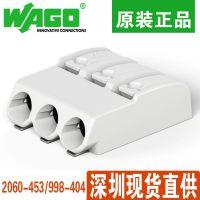 万可原装WAGO2060-453/998-404 LED灯具贴片端子PCB接线耐高温连接器