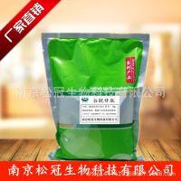 批发供应含量98%以上谷胱甘肽还原型谷胱甘肽500克小包装