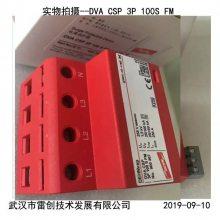 DEHNguard S385/275/440/320/600电源防雷模块