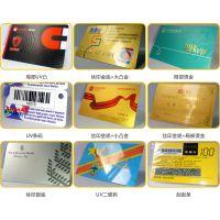 磁条会员卡定制美容美发店水果店蛋糕店商超百货医院磁条卡订做
