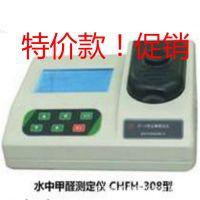 QS供应 水中甲醛测定仪/水质分析 厂家型号:CHFH-308 水中甲醛测定仪 精迈仪器