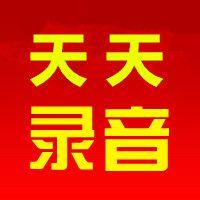 广东煲仔饭叫卖音频喊话语音制作