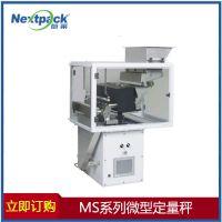 MS高速滚筒秤 苏州滚筒秤 3斗秤 颗粒包装机 包装秤 吨包秤