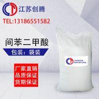 间苯二甲酸 PIA 精间苯二甲酸 工业级国标