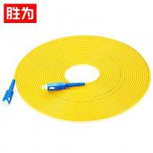 胜为光纤跳线 厂家直销 电信级SC-SC尾纤9/125 单模光纤跳线 10米 FSC-501