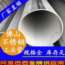 广西不锈钢工业管_工矿污水流体输送工业管材_DN20不锈钢工业管厂